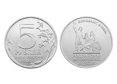 Russia, 5 rubles, 2016, 150th Anniversary of Russian Historical Society, UNC