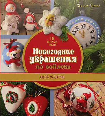 Felting Christmas Decorations From Felt Wool Toys 18 Warm Ideas Book Russian