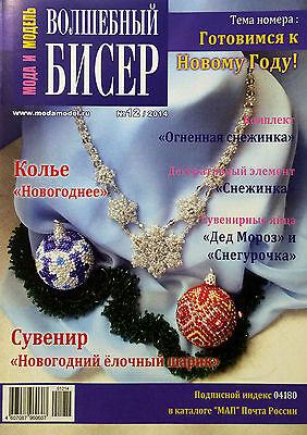 BEADING Magic Beads 12/2014 Magazine Gift Eggs Snow Maiden Father Christmas Ball