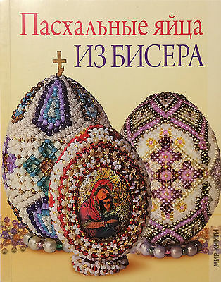 BEAD BEADING BEADED BEADWORK Easter Gift Eggs Beaded Russian Book