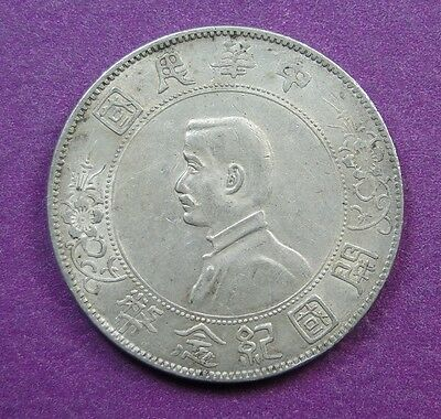 1927 China 1 Yuan Memento To Birth Of The Republic Silver Coin