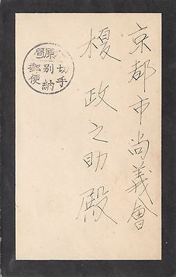 China Japan 1900 - 1940 Morning Cover Sent By Post