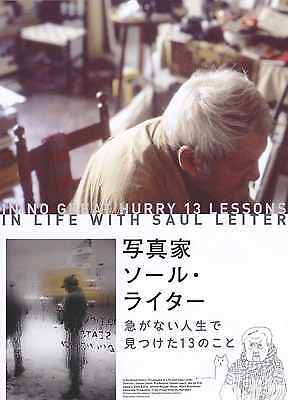 Saul Leiter 13 Lessons In Life Japanese Chirashi Mini Ad-Flyer Poster 2014