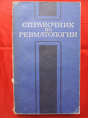 Reference book on rheumatology Medicine book Russian USSR Paperback