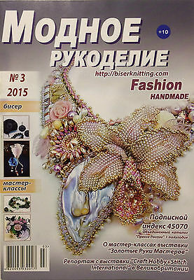 BEADING Fashion Handmade 3/2015 Instructions English/Russian Necklace Flowers