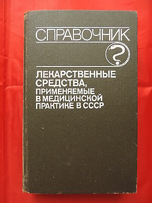 Reference book The medicines applied in medical practice in the USSR Russian