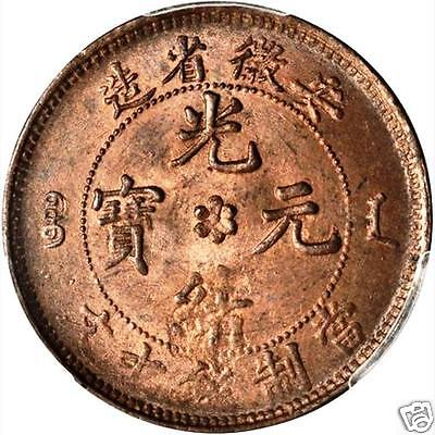CHINA. Anhwei. 10 Cash, ND (1902-06). PCGS MS64RB.  Y-36a.1; CCC-62; Duan-617