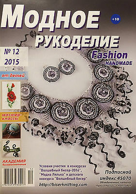 BEADING Fashion Handmade 12/2015 Instructions English/Russian Gerdan Bead Loom