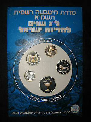 1981 Israel Piefort Proof Set 5 coins