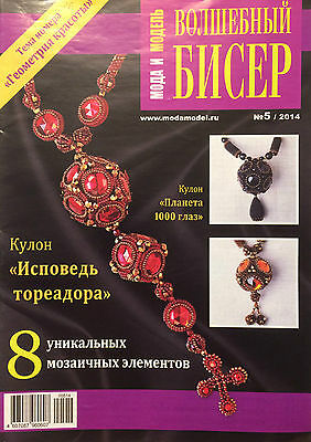 BEAD BEADING Magic Beads 5/2014 Geometric Necklace Russian Magazine Book