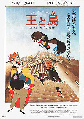 LE ROI ET L'OISEAU / THE KING AND THE MOCKINGBIRD French anime movie flyer Japan