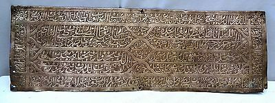 Rare Antique Quran Islamic Calligraphy Ayatul Kursi Engraving Work Brass Plate