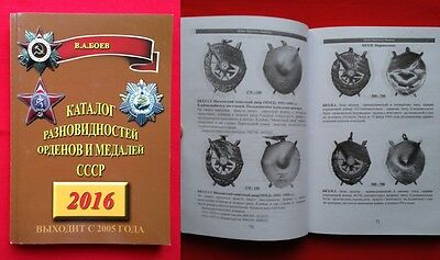 "Catalog  ""Variations of Soviet Orders and Medals USSR"" Prices in USD"