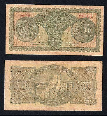 500 drachmai Greece 1950  ^