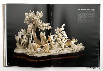 catalog chinese ivory handcrafts carving sculpture Xuanshi AUCTION 2011 art