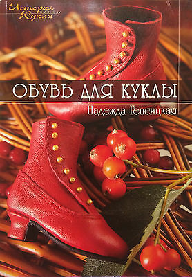 Shoes For Dolls Clothes For Dolls Sewing Pattern Nadezhda Gensitskaya Book RARE
