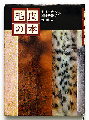 THE BOOK OF FUR (1977) - Japanese Fur Fashion book - Pelze Pellicce Fourrure