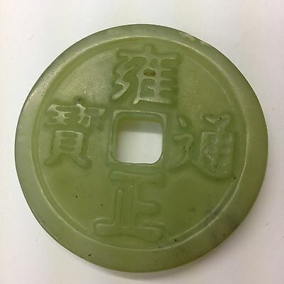 Vintage Carved Jade Disc Ornament With Characters 4.8cm Diameter