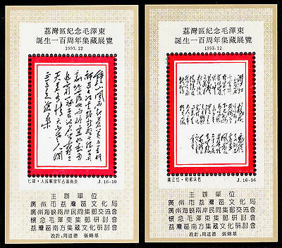 China People's Republic PRC 1993 Calligraphy of Mao Zedong Set of 2 Stamps #575
