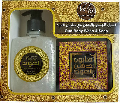 Oudlux Royal Oud (Hand and Body Wash 300 ml Plus Soap Bar 125 gms)
