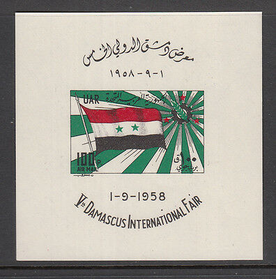 Syria UAR 1958 # C9 Damascus Fair IMPERF sheet flags MNH Unmounted mint