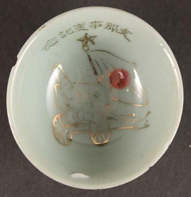 Antique Japanese military WW2 FIELD ARTILLERY CHINA INCIDENT army sake cup