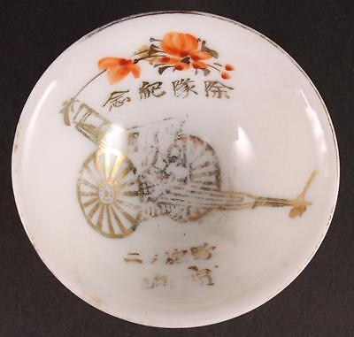 Antique Japanese military WW2 FIELD ARTILLERY HOWITZER army sake cup