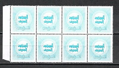 BAHRAIN 1973 War Effort Tax Block MNH.