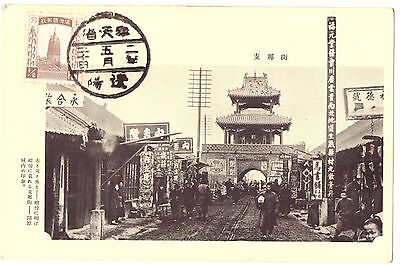 China Old Postcard Manchoukuo