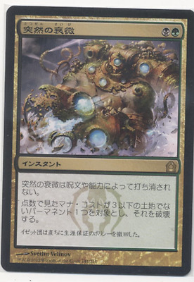 Magic the Gathering MTG -Abrupt Decay RTR Japanese NM x 1