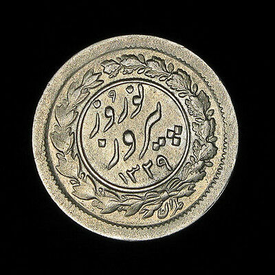 SH1329 (1950) Iran silver Nowruz New Year's token/coin 16mm Persian