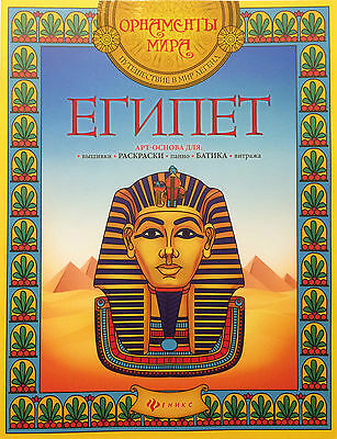 Egypt Ornaments Of The World Coloring Book For Adults Anti Stress Art Therapy