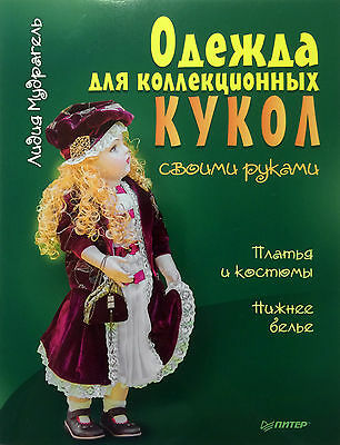 Clothes For Collectible Dolls Dresses Costumes Underwear Pattern Book Russian