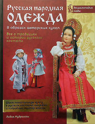 Russian Folk Clothing In The Images Of Author's Dolls Pattern Book Russian