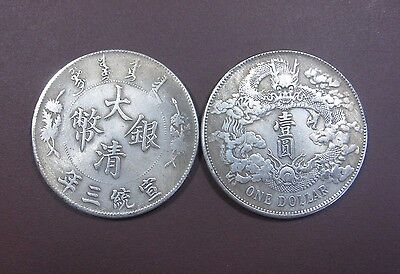 "One piece of Chinese ""Qing"" dynasty "" Da Qing Yin Bi"" coin"