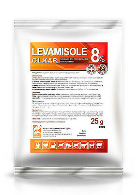 LEVAMISOLE POWDER 8% ANIMAL FISH DEWORMER ANTIHELMINTIC TRAMISOL - 25 g x 1 pack