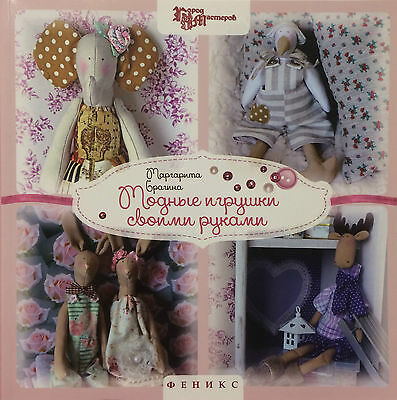 Fashion Toys With Their Hands Tilda Dolls Sewing Patterns Master Сlasses Book