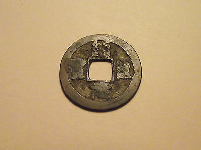 #846 China; Shao Sheng Yuan Pao; Seal Script; 1094
