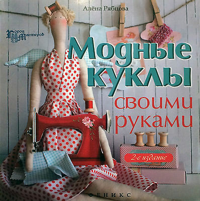 Fashion Dolls With Your Hands Tilda Sewing Patterns 10 Master Сlasses Book