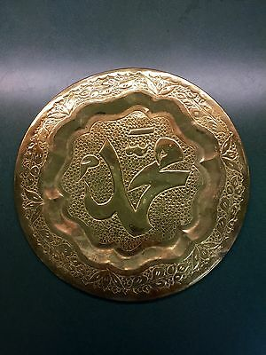 "Vintage Brass  11 1/4"" Wall Hanging Plate With Arabic Writing  Made In Pakistan"