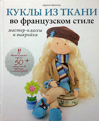 Textile Dolls In French Style 11 Dolls + 50 Garments Pattern Book Russian