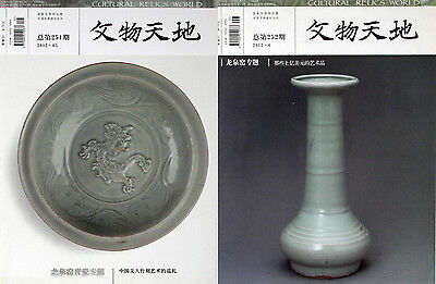 Cultural Relics World May-June 2012 with Longquan Celadon monographic study