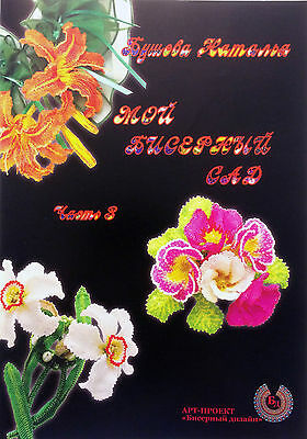 BEADING My Beaded Garden Part 3 Flowers From Beads Book Magazine Tulip Lily