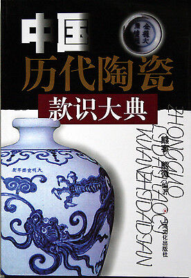 Pictorial Guide to Marks of Chinese Ceramics
