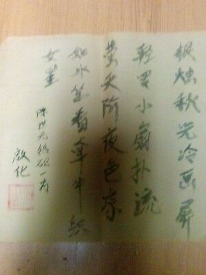 Chinese calligraphy,poetry,signed