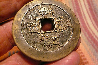 China Ancient  Brass 50 Cash Coin 1851 - 61 Empire Kiangsi Province