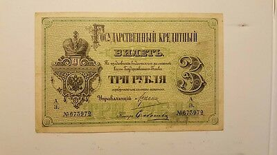 Imperial Russia State Credit Note 3 Rubles 1884 RARE VF