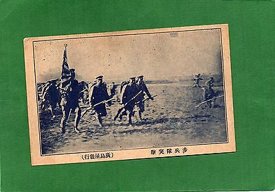 Vintage Japanese Military Postcard Soldiers charging with rifles & Japanese Flag