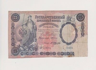 Imperial Russia 25 Rubles 1899 Rare. Repaired.