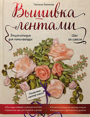 Ribbon Embroidery Step-By-Step Encyclopedia For Beginners Book Russian LOW PRICE